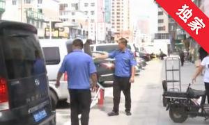 【视频】延吉市集中整治占道经营 占用停车位等乱象