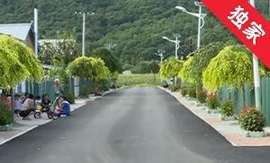 【视频】整治人居环境 松树村旧貌换新颜