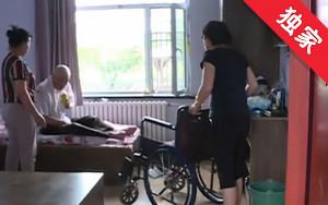 【视频】关注养老服务业 让老年人老有所养