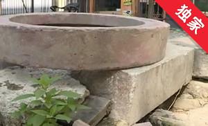 【視頻】下水井無井蓋 居民出行存隱患