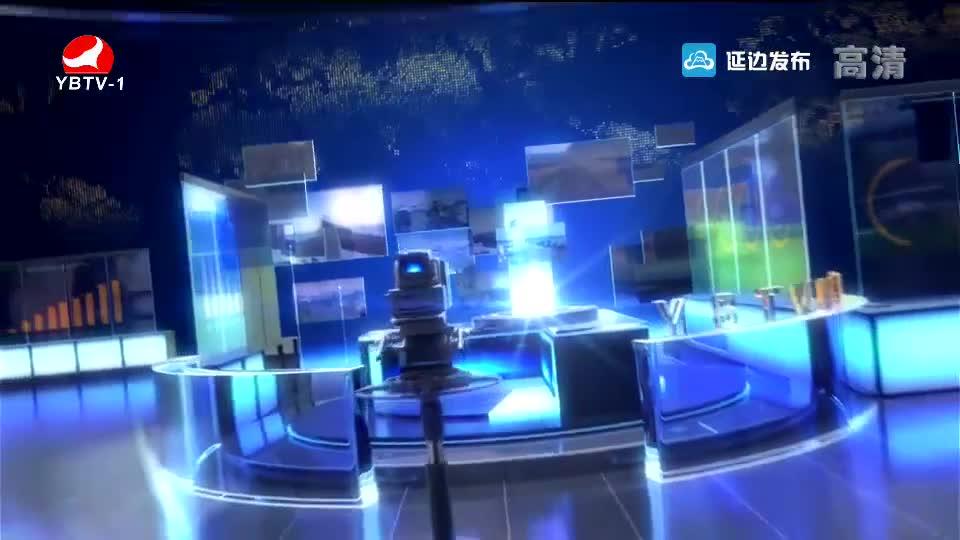 延边新闻 2019-08-21
