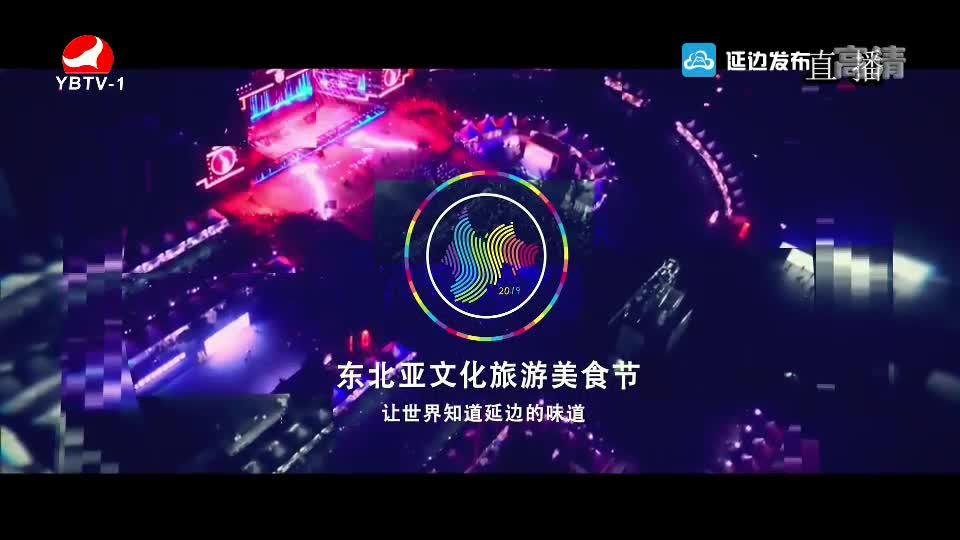 """2019""""东北亚(中国•延边)文化旅游美食周开幕式"""