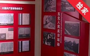 【视频】东满特委党团会议会址