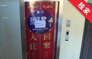 【視頻】電梯故障惹糾紛 維修費用誰來擔