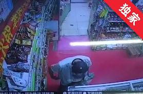 【視頻】男子超市涉嫌盜竊 工作人員急忙報警