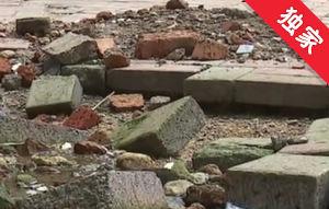 【视频】破路施工留下安全隐患 社区协调保证出行安全