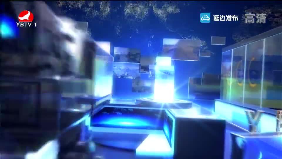 延边新闻 2019-09-11