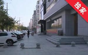 【视频】私自圈占公共用地 限期整改撤除围挡