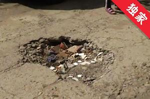 【视频】马葫芦塌陷需维修 社区组织收费还需居民配合
