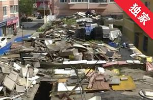 【视频】废弃物大量堆积存隐患 社区组织集中清理