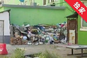【视频】安全通道堆满垃圾 居民担心存隐患