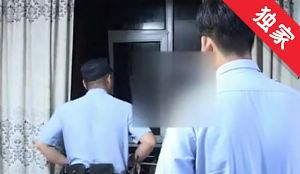 【視頻】男子窗外偷窺 女子受驚報警