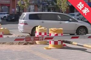 【視頻】公共停車場再被攔 多部門共商解決辦法