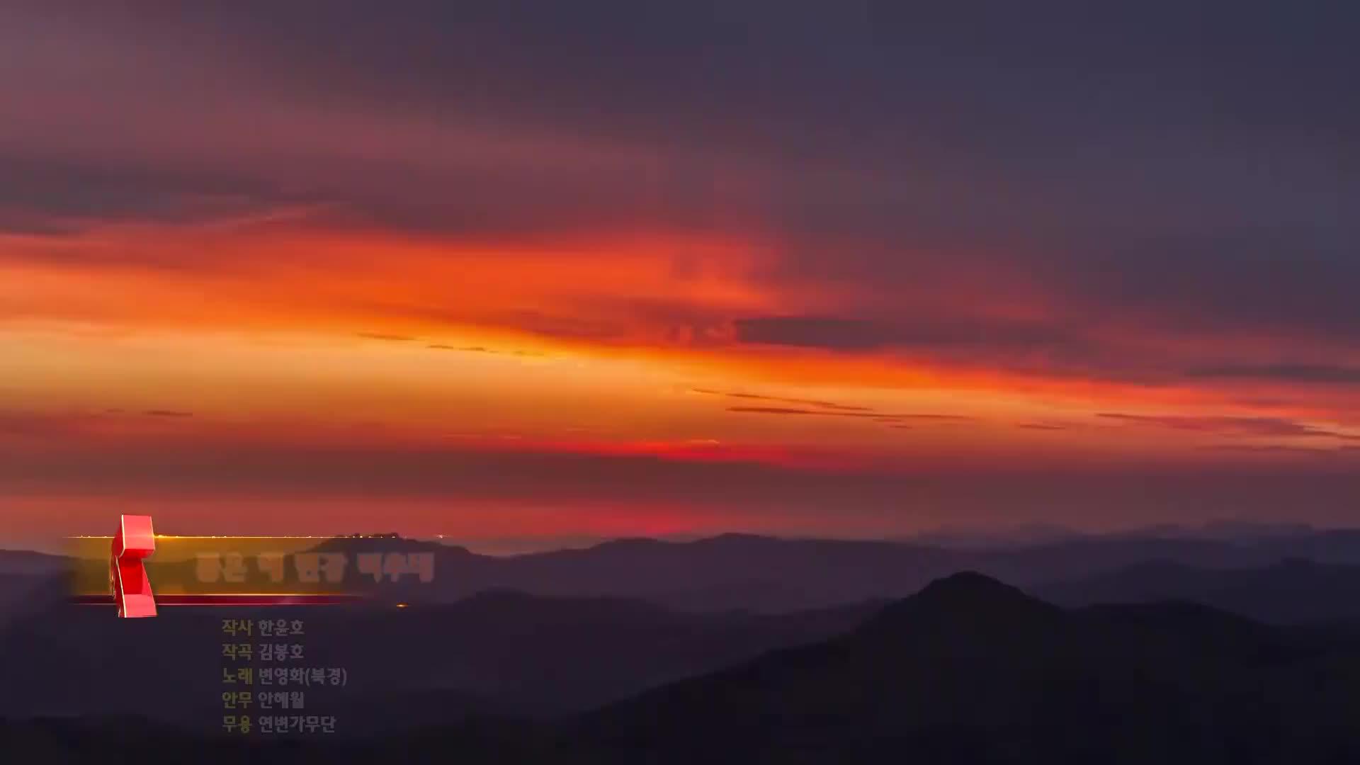 紅太陽照邊疆