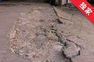 【視頻】道路破損多年未維修 居民出行不方便