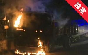 【視頻】小貨車發生自燃 延吉消防火速施救