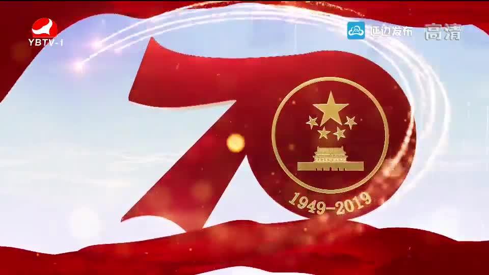 2019建國70周年文藝晚會