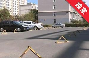 【視頻】延吉市物業辦集中整治小區公用停車位收費問題