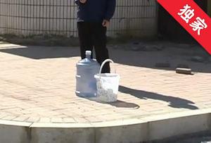 【視頻】供水不穩定 居民生活受影響