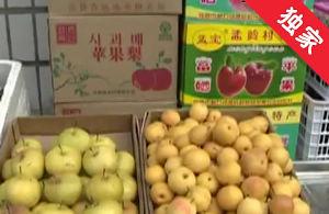 【視頻】蘋果梨大豐收 銷售場所卻有限制