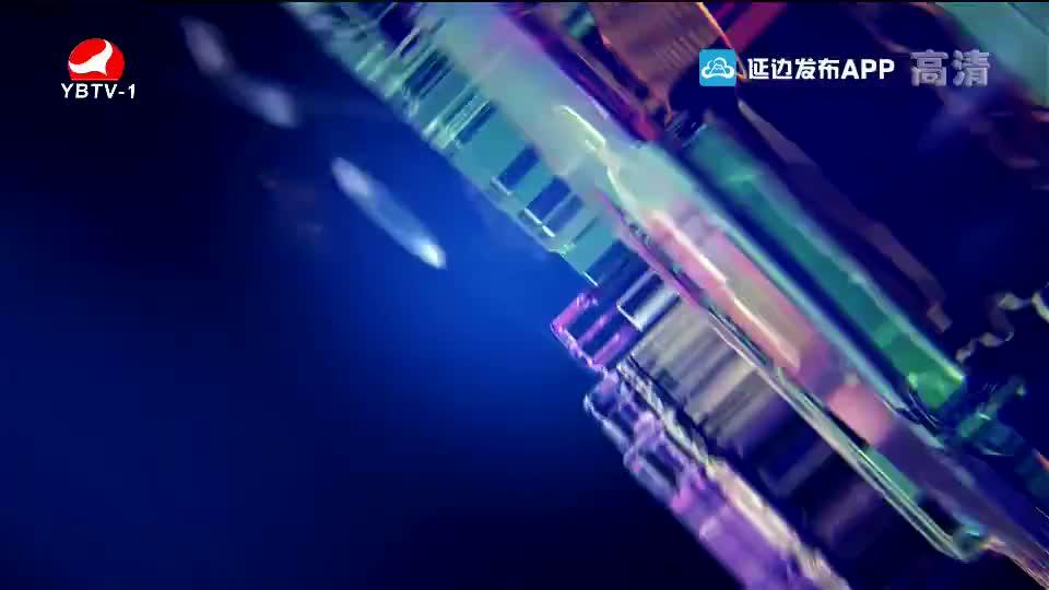 延邊新聞 2019-10-24