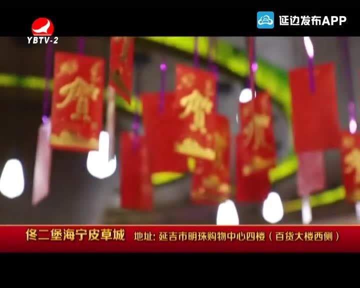 天南地北延邊人 2019-11-02