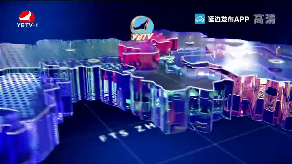 延边新闻 2019-11-07