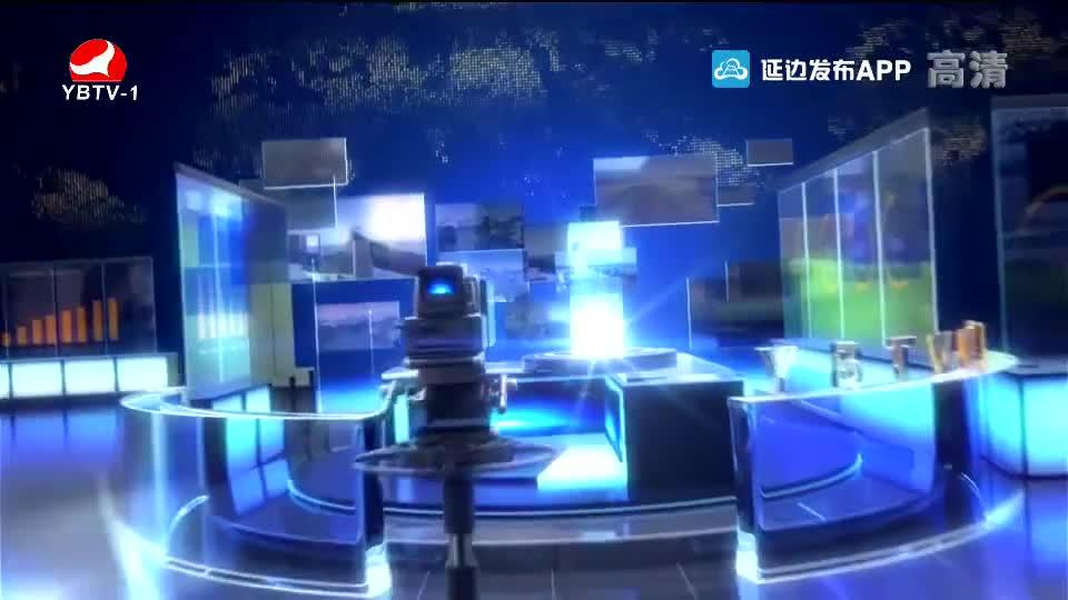 延边新闻 2019-11-08