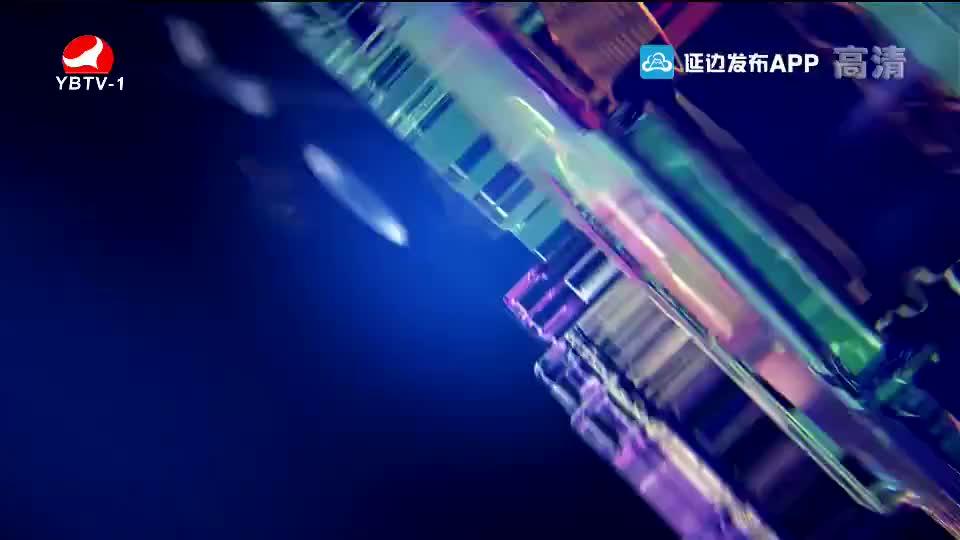 延边新闻 2019-11-02