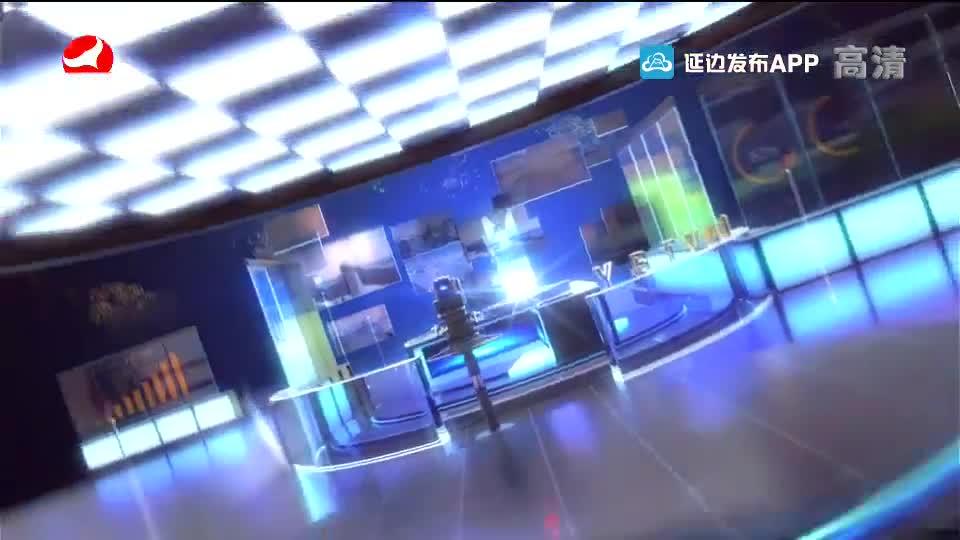 延边新闻 2019-11-06