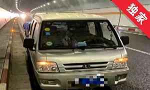 【视频】高速公路隧道内停车50分钟 这种行为太危险