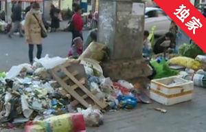 【视频】市场垃圾不清运 附近居民有意见