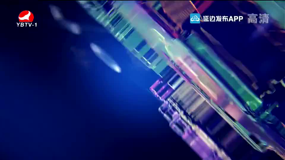 延边新闻 2019-11-19