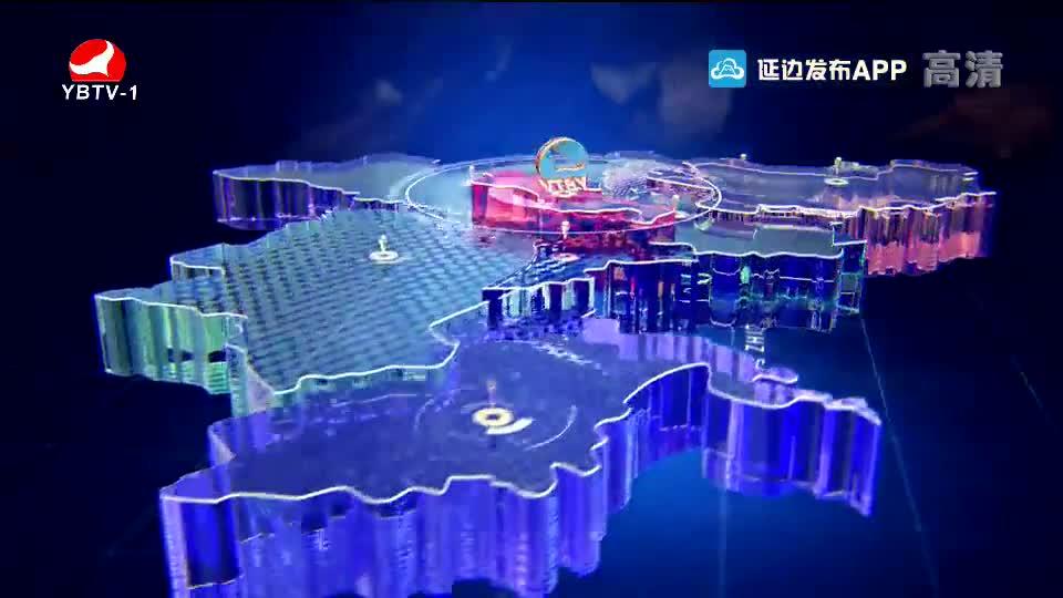 延边新闻 2019-11-30