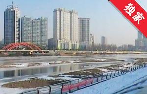 【视频】布尔哈通河冰面未冻实 切勿涉险行走