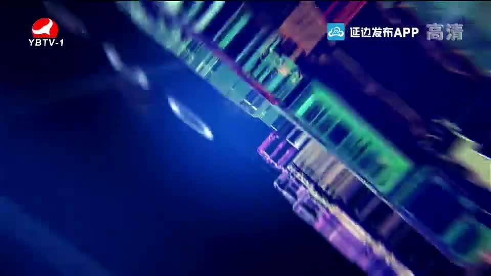 延边新闻 2019-11-27