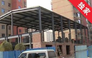 【视频】地下车库改建楼房 居民对此持反对意见
