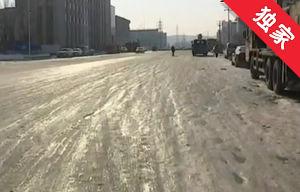 【视频】新修道路站直了身体归属难界定 路面积雪成冰无人清