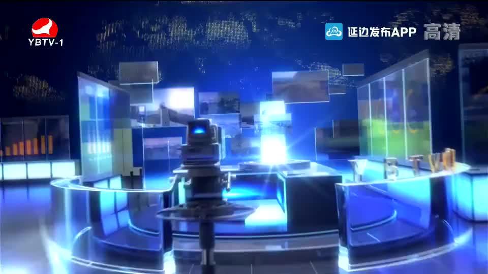 延边新闻 2019-11-01