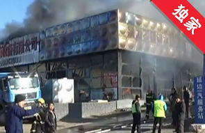 【视频】延吉连续发生两起火灾 现场浓烟滚滚