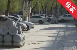 【视频】人行道改造占用停车位 市民停车不方便
