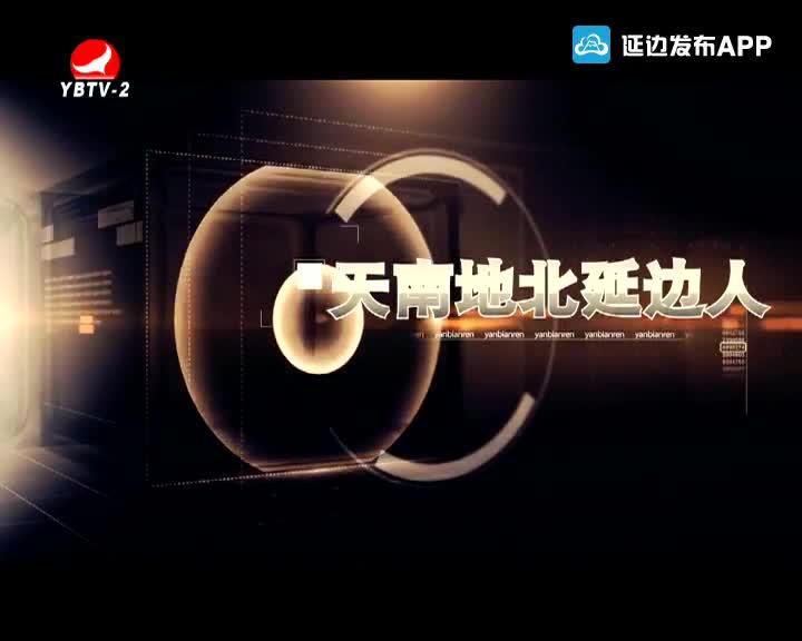天南地北延边人 2019-11-30