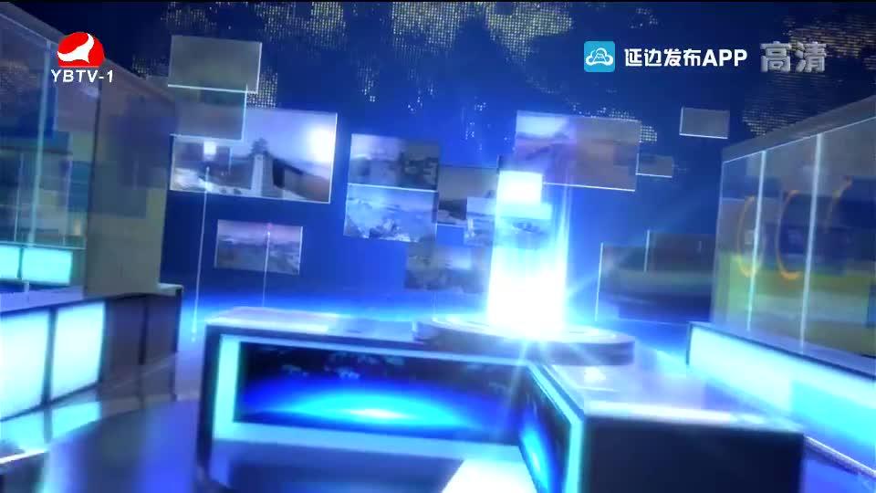 延邊新聞 2019-12-09