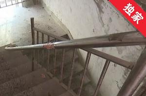 【视频】住宅楼楼梯扶手损坏严重 居民出行有隐患
