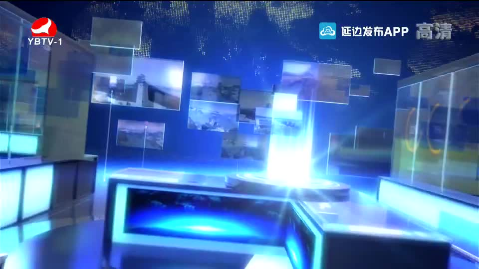 延边新闻 2019-12-13