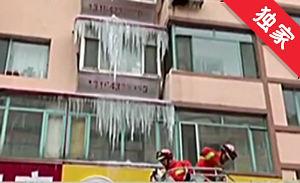 【视频】楼外悬挂巨大冰溜 消防凿冰消除隐患