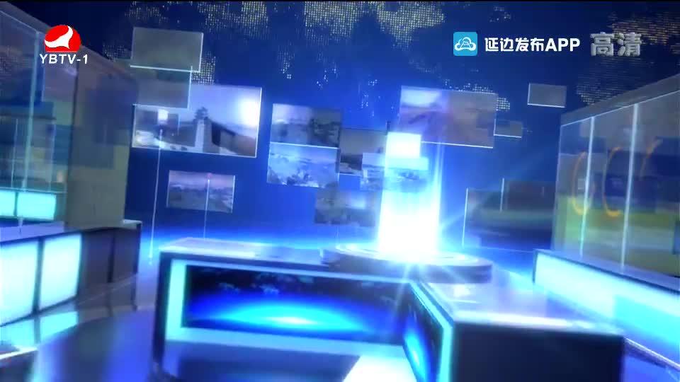 延边新闻 2019-12-24
