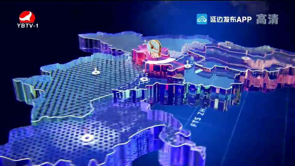 延边新闻 2019-12-04