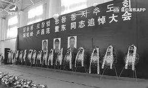 【视频】安图县举行杨松峰、卢昌范、董东同志追悼大会