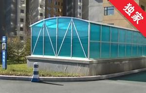 【视频】入住新楼一年多 地下车库为何不开放
